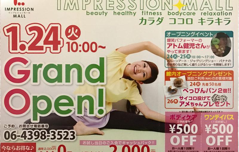 1月24日「インプレッションモール」グランドオープン