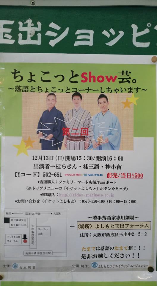 「ちょこっとShow芸」次回は12/13(日)ですよ~\(^o^)/