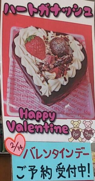 チボリアン バレンタインのご予約受け付けております。
