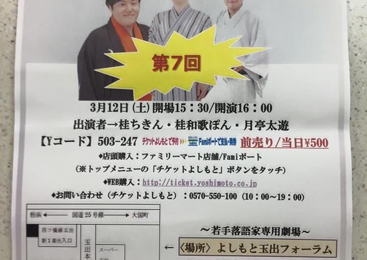 第7回ちょこっとshow芸 at 玉出フォーラム のお知らせ 3月12日(土)
