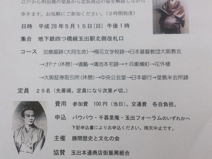 広岡浅子さんと五代友厚さん ゆかりの地を歩こう!