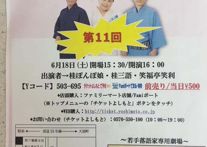 第11回ちょこっとShow芸、6月18日玉出本通商店街