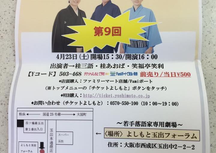 第9回「ちょこっとSHOW芸」4月23日 玉出フォーラム にて