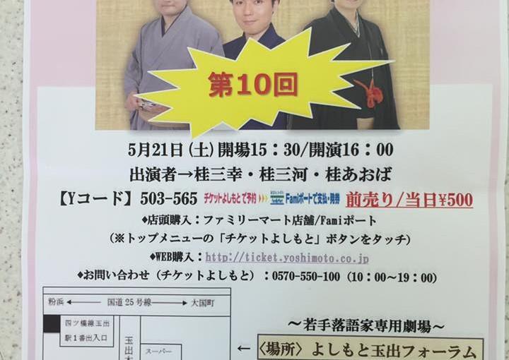 第10回 ちょこっとshow芸 5月21日(土曜日)