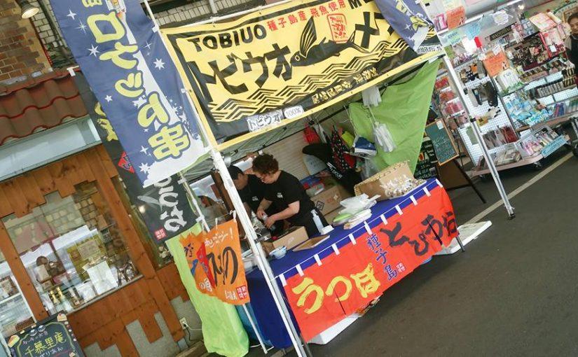 種子島の漁師が作る種子島特産品のお店  本日八時まで!!