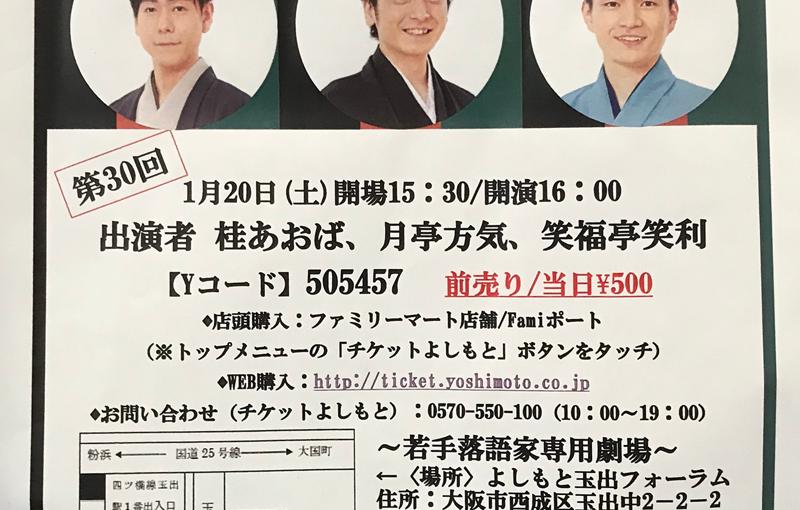 第20回ちょこっとshow芸 1月20日(土)玉出フォーラム
