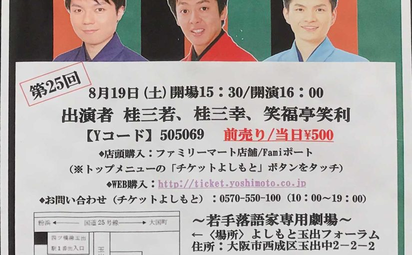 第25回ちょこっとShow芸 8月19日(土) 於:玉出フォーラム