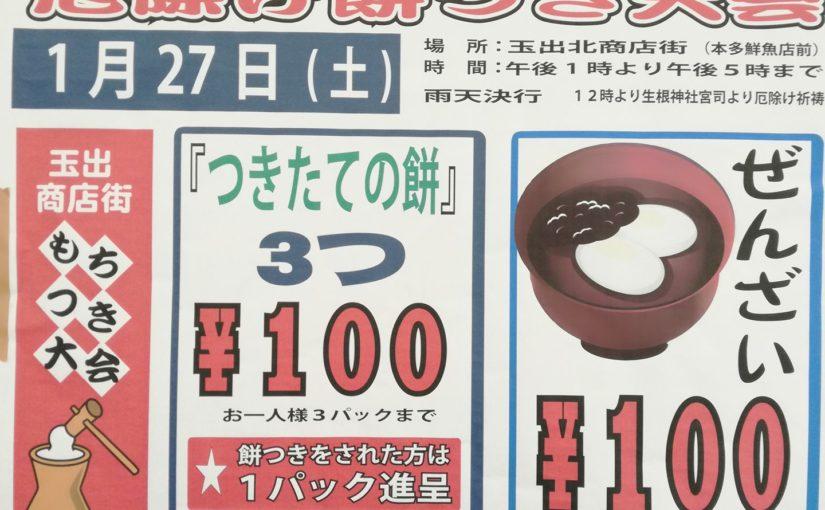 恒例「厄除け餅つき大会」 1月27日(土)pm1時〜5時 玉出北商店街