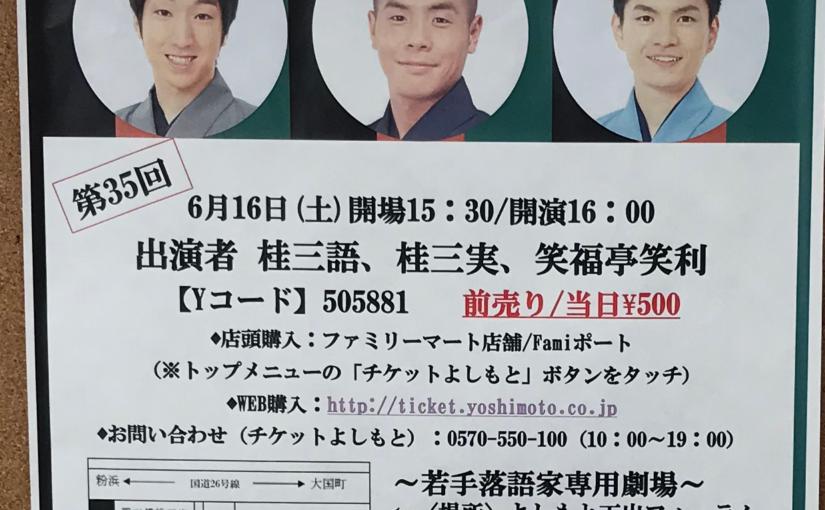 第35回ちょこっとShow芸  6月16日 於:玉出フォーラム  桂三語・桂三実・笑福亭笑利