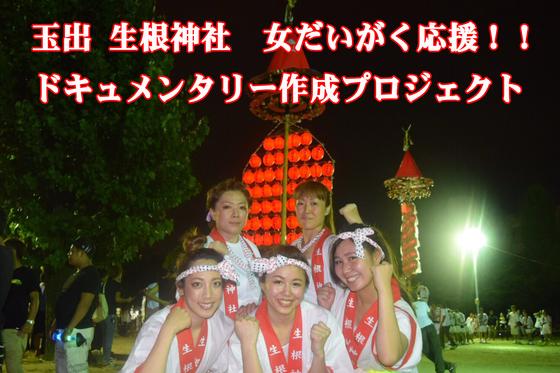生根神社 だいがく祭り 女だいがく応援プロジェクト!!【クラウドファンディング】