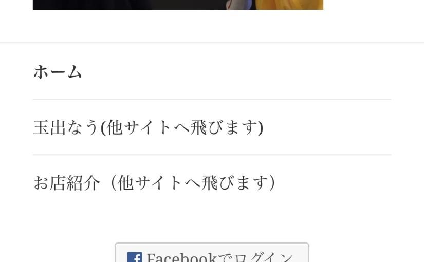 facebookでログインが出来るようになりました!