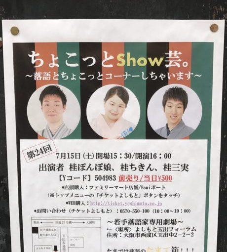 第24回ちょこっとSHOW芸  玉出フォーラム 7月15日(土)