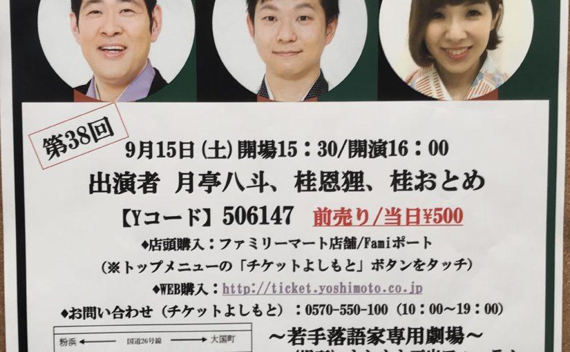 第38回ちょこっとShow芸  9月15日 於:玉出フォーラム  月亭八斗・桂恩狸・桂おとめ