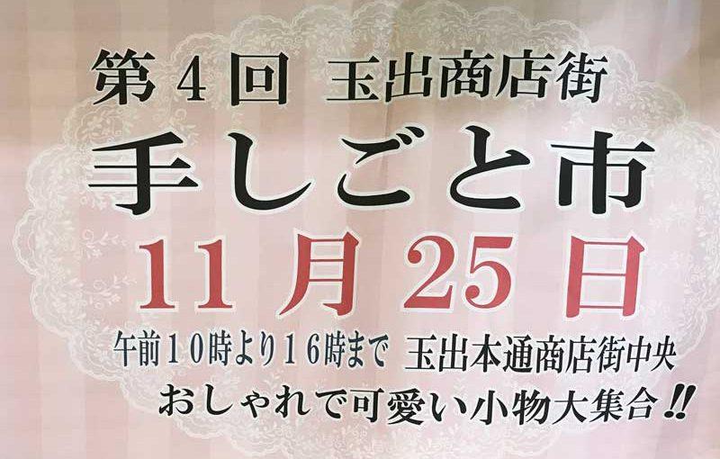 第4回玉出商店街手しごと市 11月25日