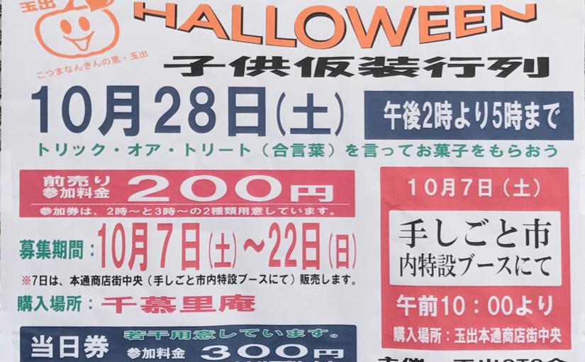 HALLOWEEN子供仮装行列 10月28日