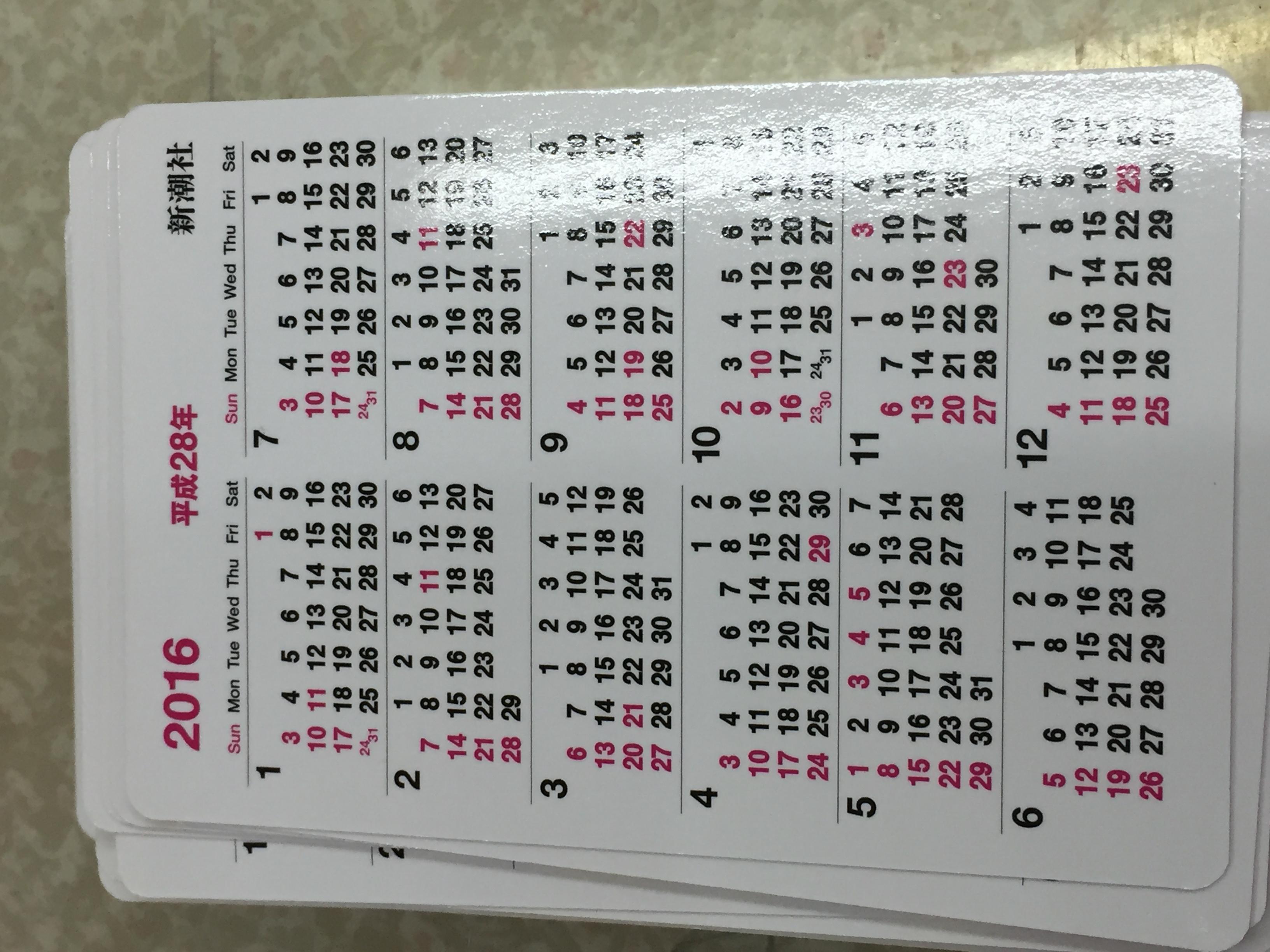 ポケットカレンダー進呈!