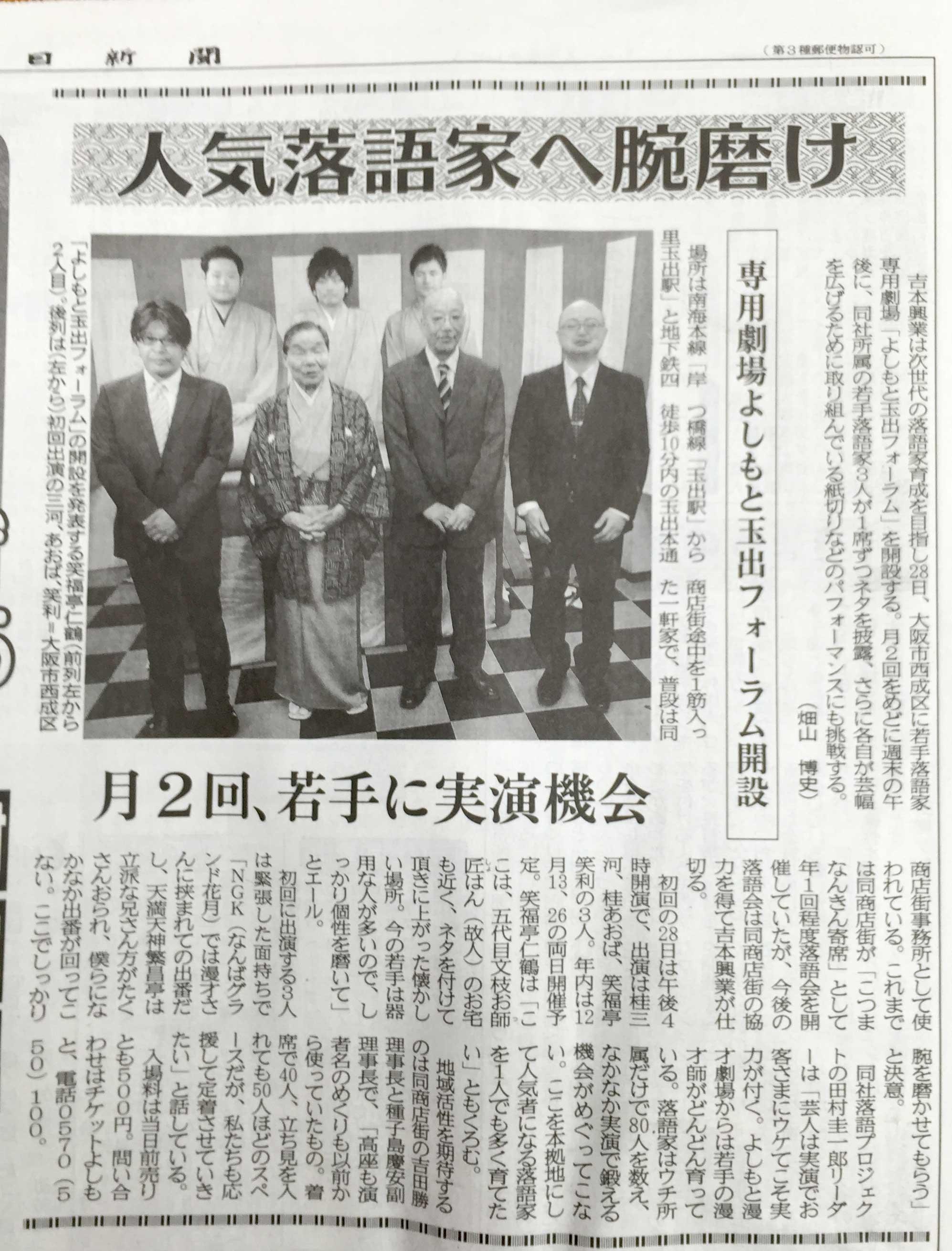 大阪日日新聞に載りました 人気落語家腕磨け