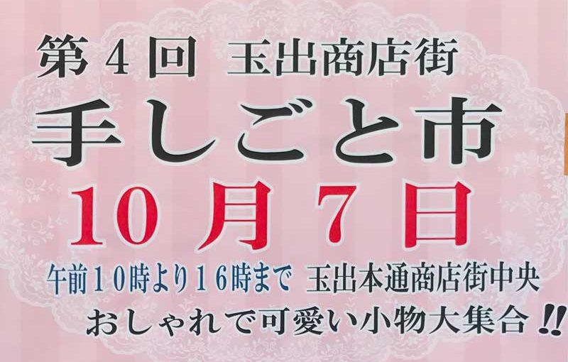 第4回手しごと市ー玉出商店街10月7日午前10時〜
