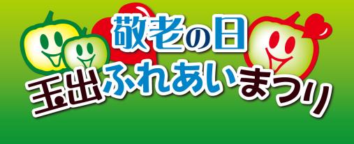 玉出ふれあい祭り 9/15(日)